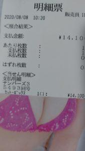 第5493回ナンバーズ3、14100円当たり!